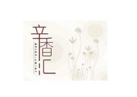 辛香汇(新地中心店)
