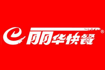 丽华快餐(东四店)